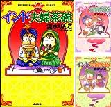 [まとめ買い] インド夫婦茶碗(ぶんか社コミックス)