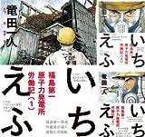 [まとめ買い] いちえふ 福島第一原子力発電所労働記