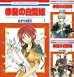 [まとめ買い] 赤髪の白雪姫(花とゆめコミックス)
