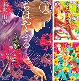 [まとめ買い] ちはやふる(BE・LOVEコミックス)(26-31)