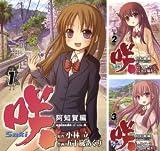 [まとめ買い] 咲-Saki-阿知賀編 episode of side-A(デジタル版ガンガンコミックス)