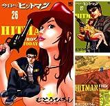 [まとめ買い] 今日からヒットマン(ニチブンコミックス)(26-31)
