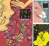 [まとめ買い] 花吐き乙女(Kissコミックス)