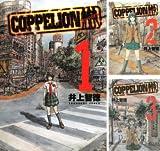[まとめ買い] COPPELION(ヤングマガジンコミックス)