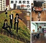 [まとめ買い] 男子高校生の日常(デジタル版ガンガンコミックスONLINE)