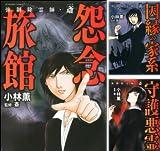 [まとめ買い] 強制除霊師・斎(ぶんか社コミックス)