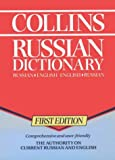 ANON: Collins Russian Dictionary: Russian-English/English-Russian