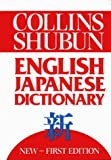 HarperCollins: Collins Shubun English Japanese Dictionary = (NEW)