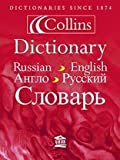 Hogg, Ian V: Collins Russian Dictionary: Russian-English/English-Russian