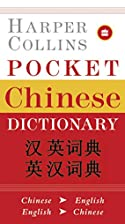 Collins Pocket Chinese Dictionary by…