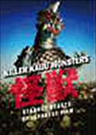 Killer Kaiju Monsters: Strange Beasts of…