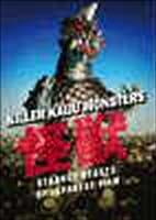 Killer Kaiju Monsters: Strange Beasts of…