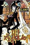 Clamp: XxxHolic: v. 5