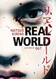 Kirino, Natsuo: Real World