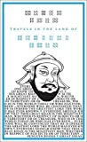 Polo, Marco: Travels in the Land of Kubilai Khan (Penguin Great Ideas)
