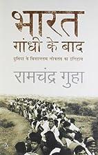 Bharat: Gandhi Ke Baad Duniya Ke Vishaaltam…