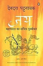 Jaya-Mahabharat Ki Sachi Kahaniya by Devdutt…