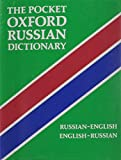Thompson, Della: The Pocket Oxford Russian Dictionary