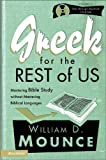 Mounce, William D.: Greek for the Rest of Us: Mastering Bible Study Without Mastering Biblical Languages