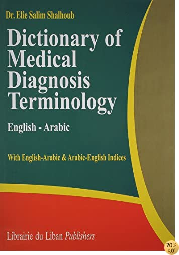 English to Arabic Dictionary of Medical Diagnosis Terminology (Arabic Edition)