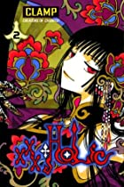 xXxHoLic, Volume 2 by CLAMP