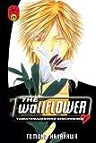 Acheter The Wallflower volume 21 sur Amazon