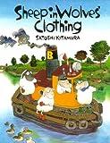 Kitamura, Satoshi: Sheep in Wolves' Clothing (Sunburst Books)