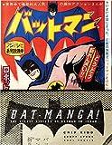 Chip Kidd: Bat-Manga! (Limited Hardcover Edition): The Secret History of Batman in Japan