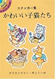 Santoro, Christopher: Little Kitten Stickers in Japanese: Dover Little Activity Books