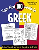 Wightwick, Jane: Your First 100 Words in Greek: Beginner's Quick & Easy Guide to Demystifying Greek Script