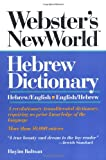 Baltsan, Hayim: Webster&#39;s New World Hebrew Dictionary: Hebrew/English-English/Hebrew