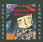 My Little Book of Chinese Words (Bilingual…