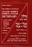 Zilberman, Shimon: English-Hebrew/Hebrew-English Compact Dictionary