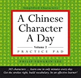 Lee, Philip Yungkin: A Chinese Character A Day: Practice Pad 365 Characters... Learn One In Only Minutes Every Day