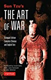 Sun-tzu: Sun Tzu's The Art of War: Bilingual Edition Complete Chinese and English Text