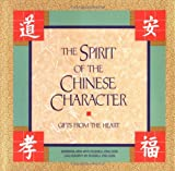Aria, Barbara: The Spirit Of The Chinese Character: Gifts From The Heart