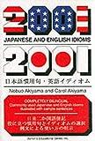 Akiyama, Carol: 2001 Japanese and English Idioms (2001 Idioms Series)