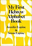 Lapine, Jennifer: My First Hebrew Alphabet Book