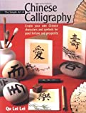 Qu, Lei Lei: The Simple Art of Chinese Calligraphy: Create Your Own Chinese Characters and Symbols for Good Fortune and Prosperity