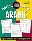 Wightwick, Jane: Your First 100 Words in Arabic: Beginner's Quick & Easy Guide to Demystifying Arabic Script