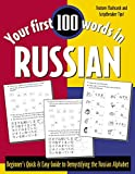 [???]: Your First 100 Words in Russian: Beginners Quick & Easy Guide to Demystifying Russian Script