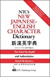 Halpern, Jack: Ntc's New Japanese-English Character Dictionary
