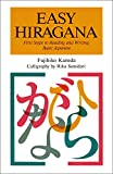Kaneda, Fujihiko: Easy Hiragana: First Steps to Reading and Writing Basic Japanese