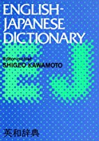 English-Japanese Dictionary by Shigeo…