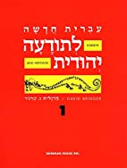 Hebrew and Heritage (Hebrew & Heritage) by…