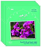 Mahmoud Gaafar: Small Wonders level 1, Flower, 5-pack (Arabic Graded Readers)