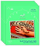 Mahmoud Gaafar: Small Wonders Level 1, The Hand, 5-pack