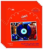 Mahmoud Gaafar: Small Wonders 2, The Eye, 5-pack