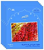 Mahmoud Gaafar: Small Wonders Level 3, Dates, 5-pack (Arabic Graded Readers)