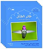 Mahmoud Gaafar: Small Wonders 3, The Hummingbird, 5-pack (Arabic Graded Readers)